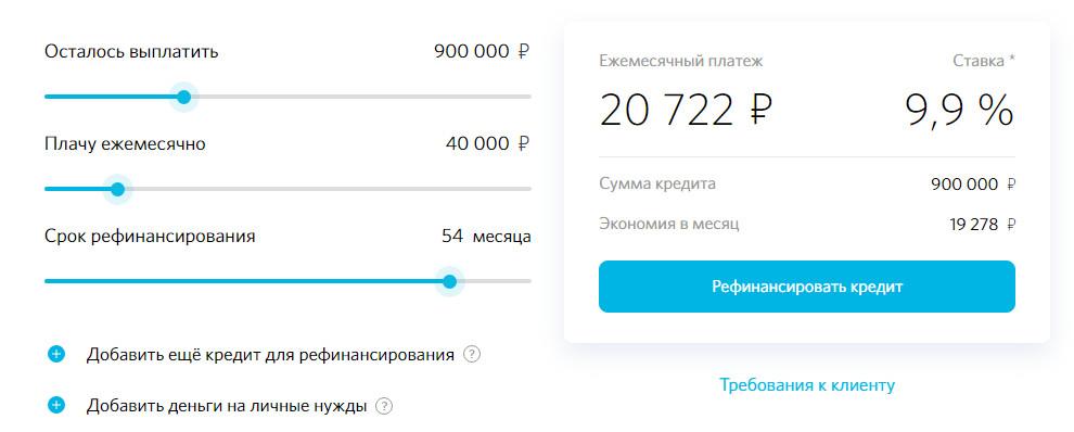 Пример расчета рефинансирования в банке Открытие