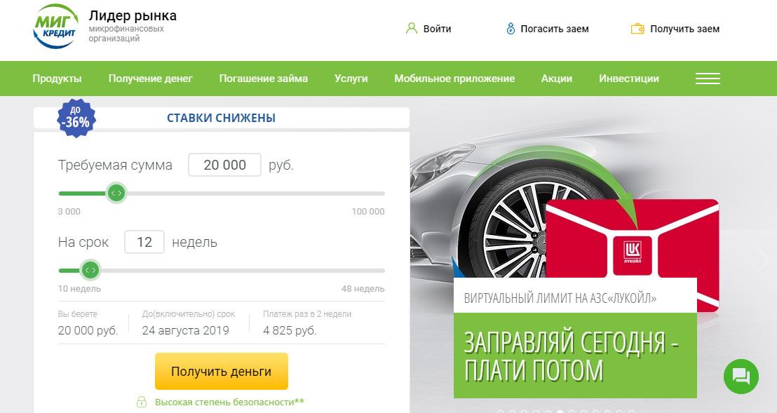 рефинансирование займов микрофинансовых организаций с просрочками онлайн