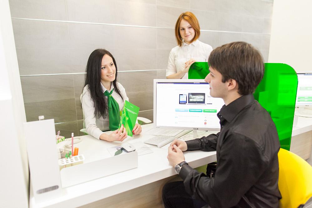 консультация в банке