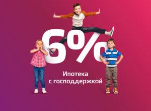 Ипотека 6 процентов
